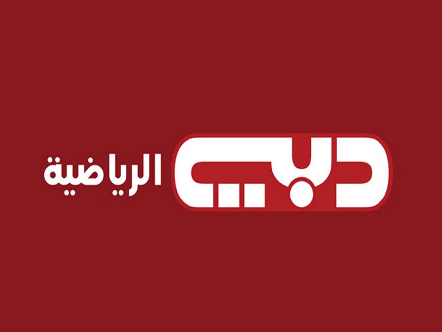 قناة دبي الرياضية 1